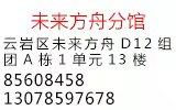 贵阳志勋文体未来方舟分馆地址