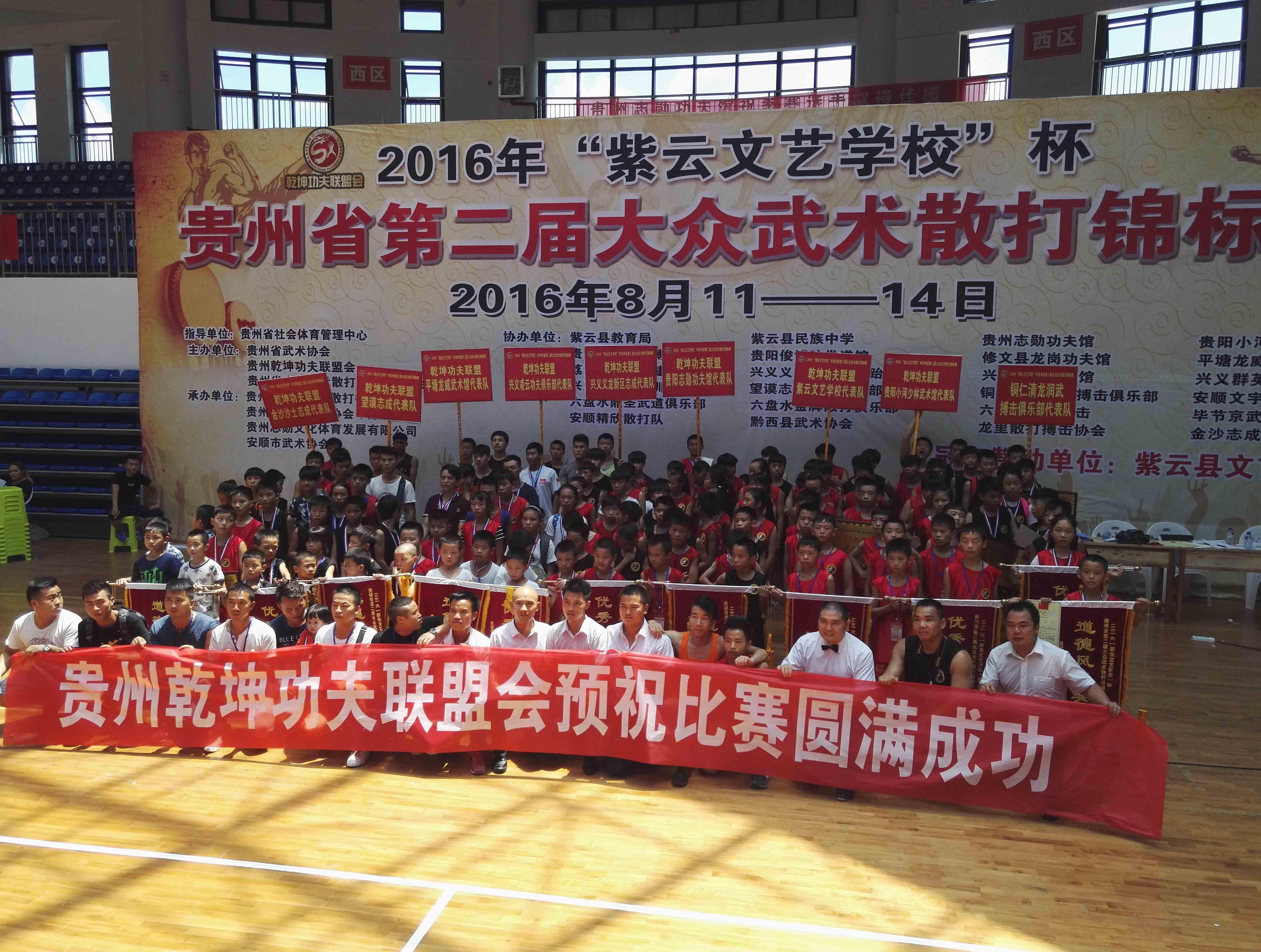 2016贵州省第二届大众武术散打锦标赛乾坤功夫联盟会参赛队员合影