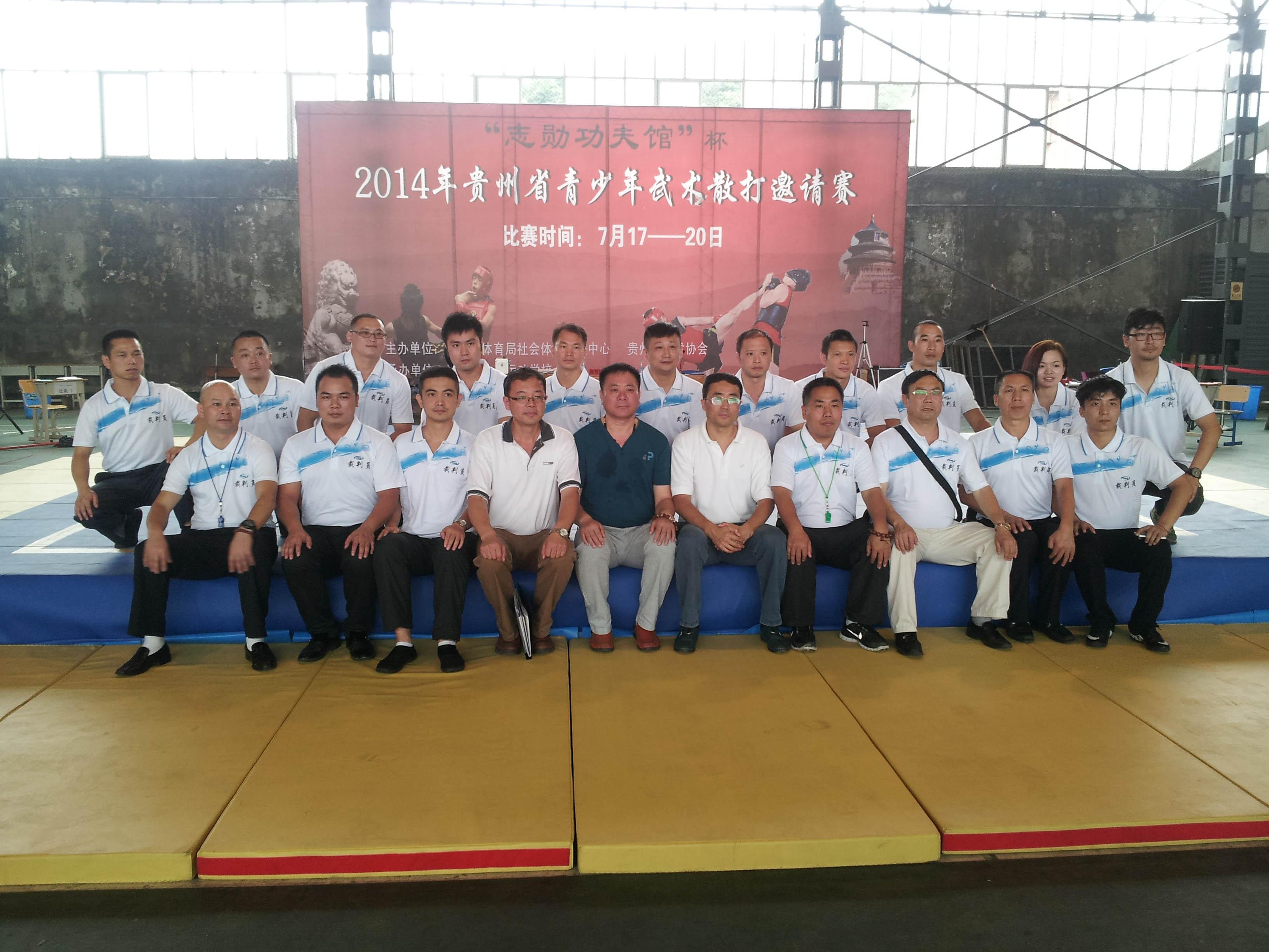 2014年公司承办贵州省青少年散打邀请赛裁判员合影