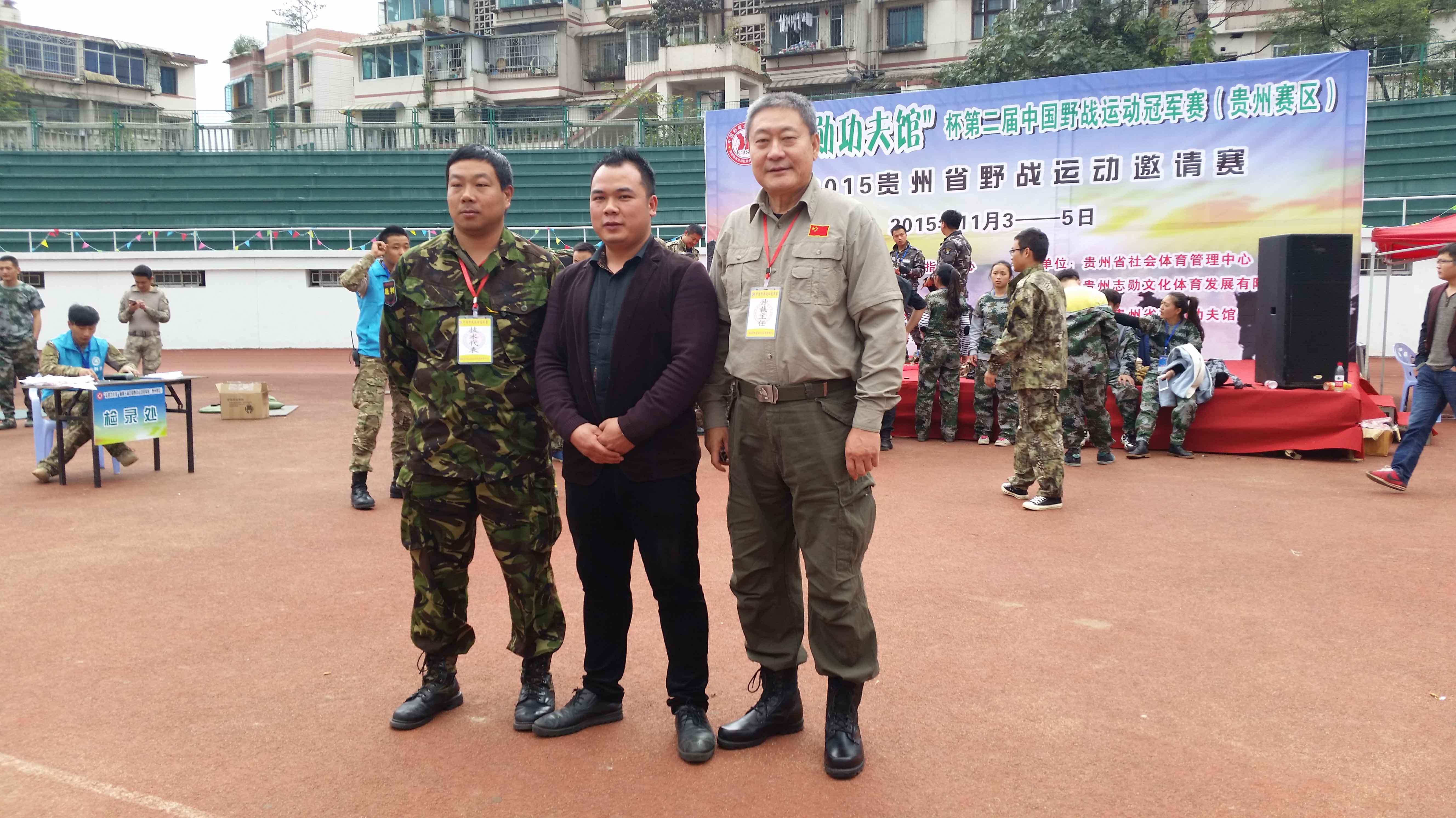 2015年承办中国野战运动冠军赛与国家体育总局老师合影